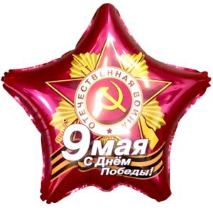 "Шар ""День Победы Звезда"" Рубин 46 см"