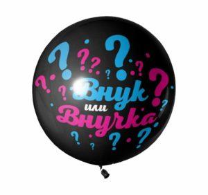 """Воздушный шар """"Внук или Внучка?"""" 60 см"""